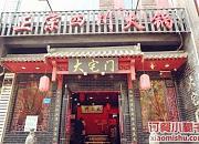 龍城老友记传统打边炉 南大街店