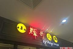 金运路站 小辉哥火锅