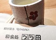 内田 滨海新区店
