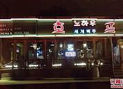 原始泥炉烤肉 蒲黄榆店
