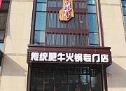 京福华肥牛 长白店