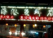 海港鱼鲜店