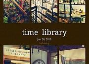 时间图书馆