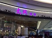 太兴餐厅 青岛万象城店