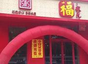福状元粥店 东明路店