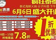 瘋狂泰泰 泰式海鮮火鍋雙楠店