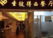 圣彼得西餐厅