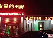 希望的田野主题餐厅