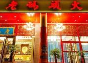 成都老码头火锅 昆明店