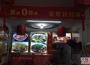 金三顾骨汤冒菜 安厦店