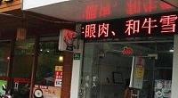 联豪食品 黄桦路店 图片
