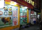 温州特色黄牛馆