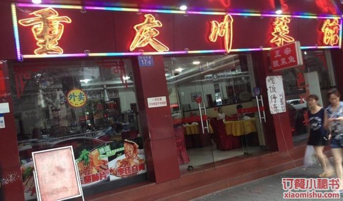 广州重庆川菜馆