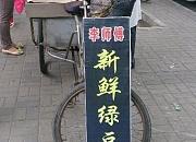 李师傅绿豆糕