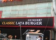 拉亚汉堡经典餐厅 江汉路店