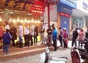 五顺斋清真烤鸭 南阳路店