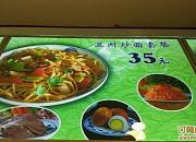 东方宫中国兰州牛肉拉面 王府大街店