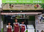 阿姨奶茶 南京文体路店