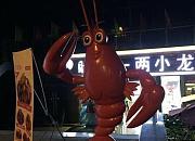 盱眙.一两小龙虾主题餐