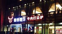 龙九爷重庆仔姜田鸡火锅 莘庄店 图片