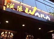 汉阳WARA