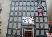 四川仁火锅 民安店