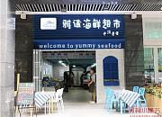 雅谧海鲜超市
