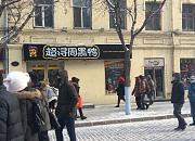 超浔黑鸭 中央一店