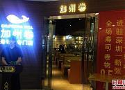 米馥寿司 东门店