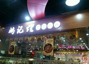 鸿记煌三汁焖锅 芳村万象商业街店