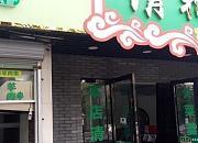 清雅斋清真饭店
