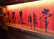 颐和潮汕海鲜砂锅粥 珠江路老店