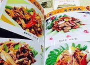 辣欢天精品川菜