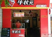 牛状元 坡博店