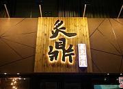 炙鼎关中特色烧烤+麻辣小龙虾 光熙门店