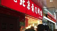 老北京前门烤鸭 德平店 图片