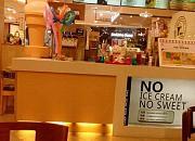 可丽爱甜品店