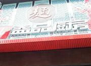 益品厨房 漳州路店