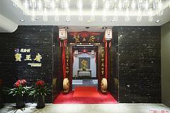 成隆行蟹王府 金茂店