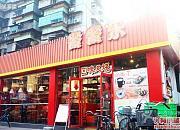 餐餐乐 沙河店