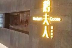 鹅夫人 莘庄仲盛店