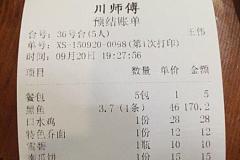 高行 川师傅水煮鱼