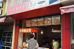 江杨北路站 云阳点心店