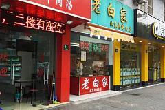 江杨北路站 老白家 北京卤鸡老店