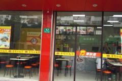 江杨北路站 老鸭粉丝馆