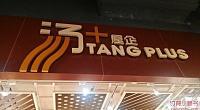 觅食家の屋企汤 湖滨道店 图片