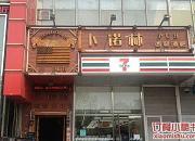 卜诺林西餐酒吧 财富星座店