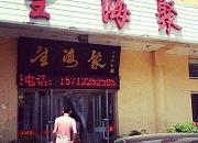 望海湾鱼头泡饼 河南路店