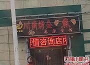 川尚烤全鱼麻辣香锅