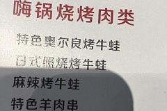 淞滨地区 嗨锅